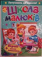 """Пегас А5 """"Школа малюків"""" (Укр), фото 1"""