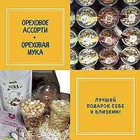 Набор №6 из кокосовой муки, орехов и сухофруктов, фото 1