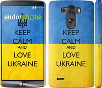 "Чехол на LG G3 D855 Keep calm and love Ukraine v2 ""1114c-47"""