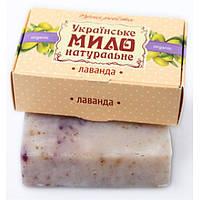 """Мыло натуральное """"ЛАВАНДА"""", 100 г. Крымская технология."""