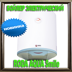 Бойлер электрический Roda Aqua SMILE 80V