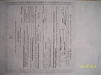 Свидетельство о гос регистрации и налоговое свидетельство