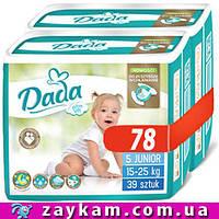 Подгузники памперсы Dada 5 Extra Soft Mega Pack Mega Box Дада 5 (15-25 кг) 78 шт.