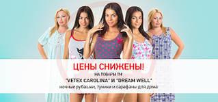 "Мы снизили цены на ТМ ""Vetex Carolina"" и ""Dream Well""!"