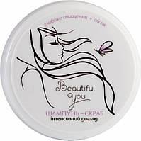 Натуральный шампунь-скраб интенсивный уход для пилинга кожи головы
