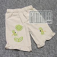 Детские шорты р. 104 3 года для девочки девочке на лето летние ткань КУЛИР 5000 Бежевый