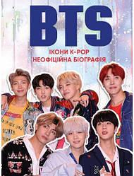 Книга BTS. Iкони к-поп. Неофіційна біографія. Автор - Эдриан Бесли (Форс)