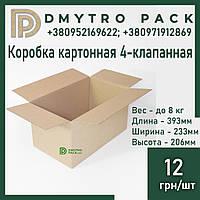 Гофроящик 393×233×206 мм, 5 кг (коробка картонная 4-клапанная)