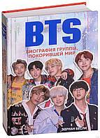 Книга BTS.BTS. Биография группы, покорившей мир. Автор - Эдриан Бесли (Форс)