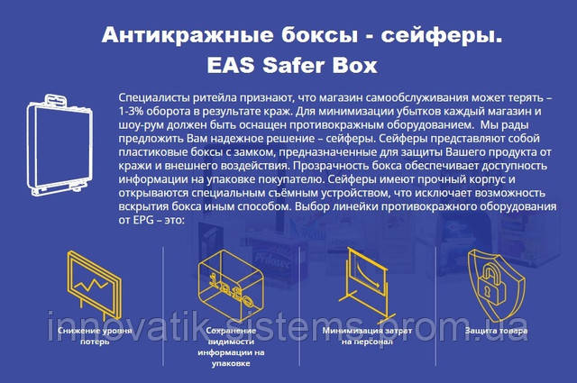 EAS Safer Box