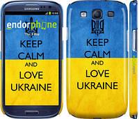 "Чехол на Samsung Galaxy S3 Duos I9300i Keep calm and love Ukraine v2 ""1114c-50"""