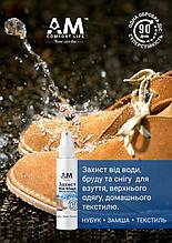 Защитное нанопокрытие для обуви 50 мл Ars Magna