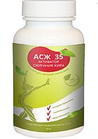 АСЖ-35 для похудения и здоровья (активатор сжигания жира)