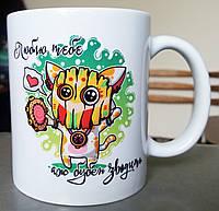 "Чашка ""Люблю тебе, аж бубєн зводить"". Печать на чашках, кружках. Нанесение логотипа на чашку"