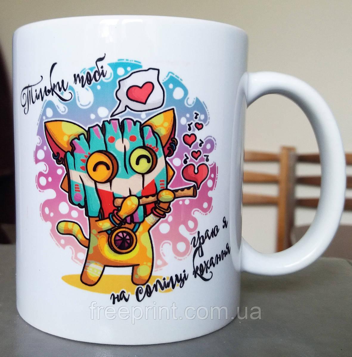 """Чашка """"Тільки тобі граю я на сопілці кохання"""". Печать на чашках, кружках. Нанесение логотипа на чашку"""