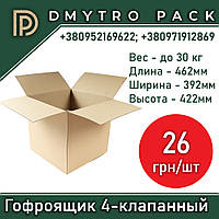 Гофроящик 462×392×422 мм, 20 кг (коробка картонная 4-клапанная)