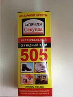 Клей 505