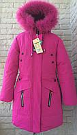 Куртка зимняя на девочку 8-12 лет малина, фото 1
