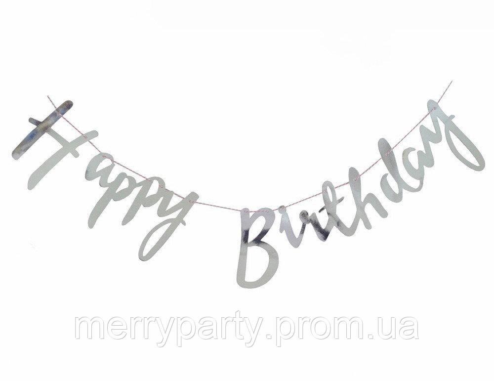 85 см Гірлянда-літери Happy Birthday! срібло (за буквена)