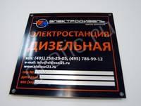 ТАБЛИЧКА (ШИЛЬДИК) НА ЭЛЕКТРОСТАНЦИЮ ДИЗЕЛЬНУЮ