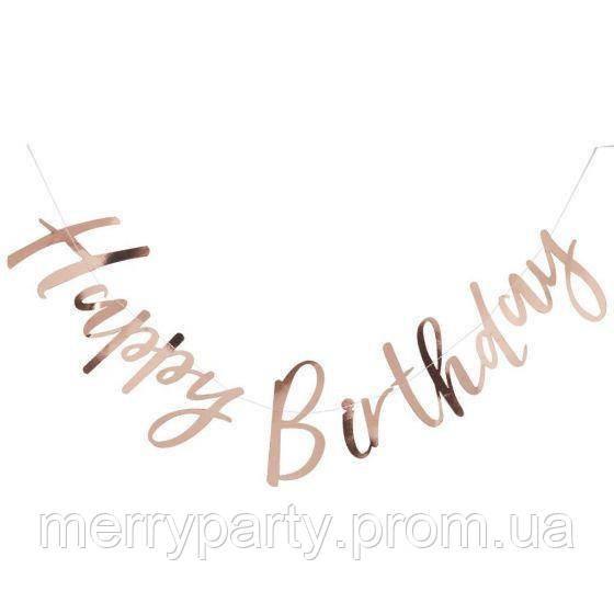85 см Гірлянда-літери Happy Birthday! рожеве золото (за буквена)