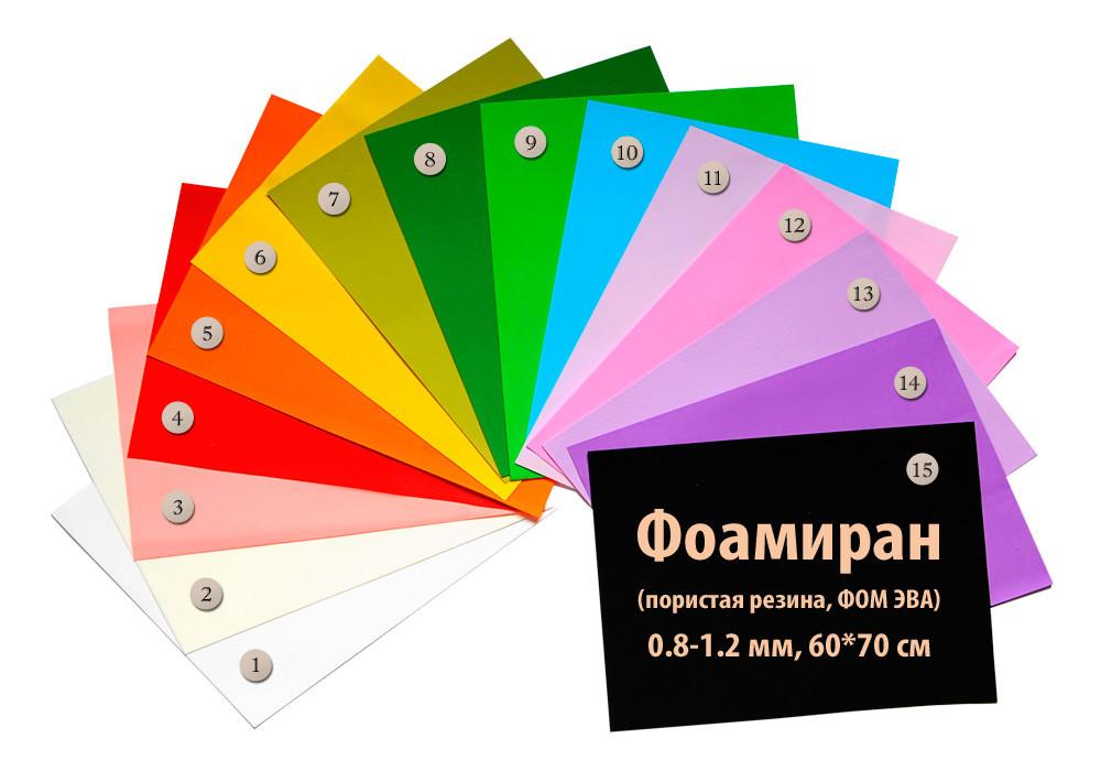 Фоамиран 0.8-1.2 мм в наборе 15 цветов, Иран, 60х70 см