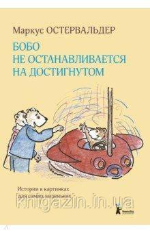 Книга М. Остервальдер: Бобо не останавливается на достигнутом. Истории в картинках для самых маленьких