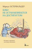 Книга М. Остервальдер: Бобо не останавливается на достигнутом. Истории в картинках для самых маленьких, фото 1