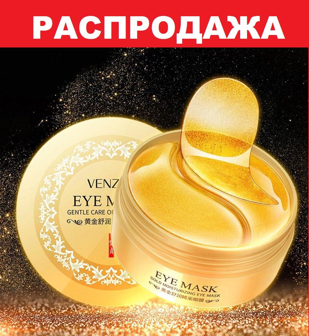 Гидрогелевые патчи GOLD с золотом для глаз Venzen Eye Mask, 60 шт