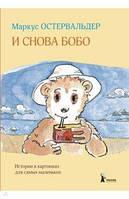 Книга для детей  Маркус Остервальдер: И снова Бобо: истории в картинках для самых маленьких