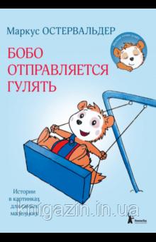 Книга для детей  Маркус Остервальдер: Бобо отправляется гулять. Истории в картинках для самых маленьких