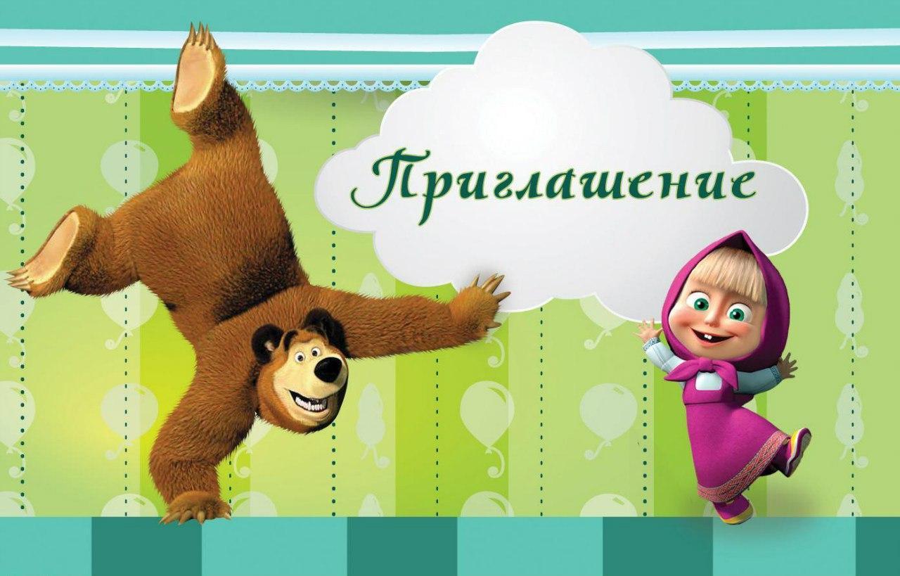 """Пригласительные на день рождения детские """" Маша и Медведь """" 1147"""