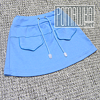 Детская спортивная юбка р. 86 для девочки ткань ИНТЕРЛОК 100% хлопок 4229 Голубой