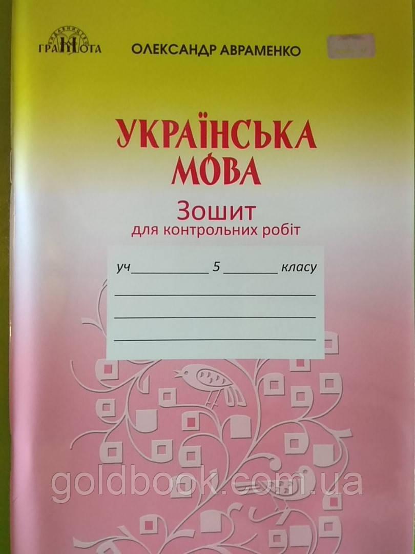 Українська мова 5 клас.Зошит для контрольних робіт.