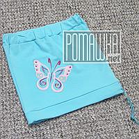 Детская спортивная юбка р. 92-98 для девочки ткань ИНТЕРЛОК 100% хлопок 5006 Голубой