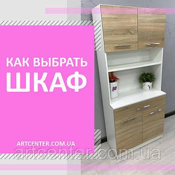 Как выбрать шкаф?