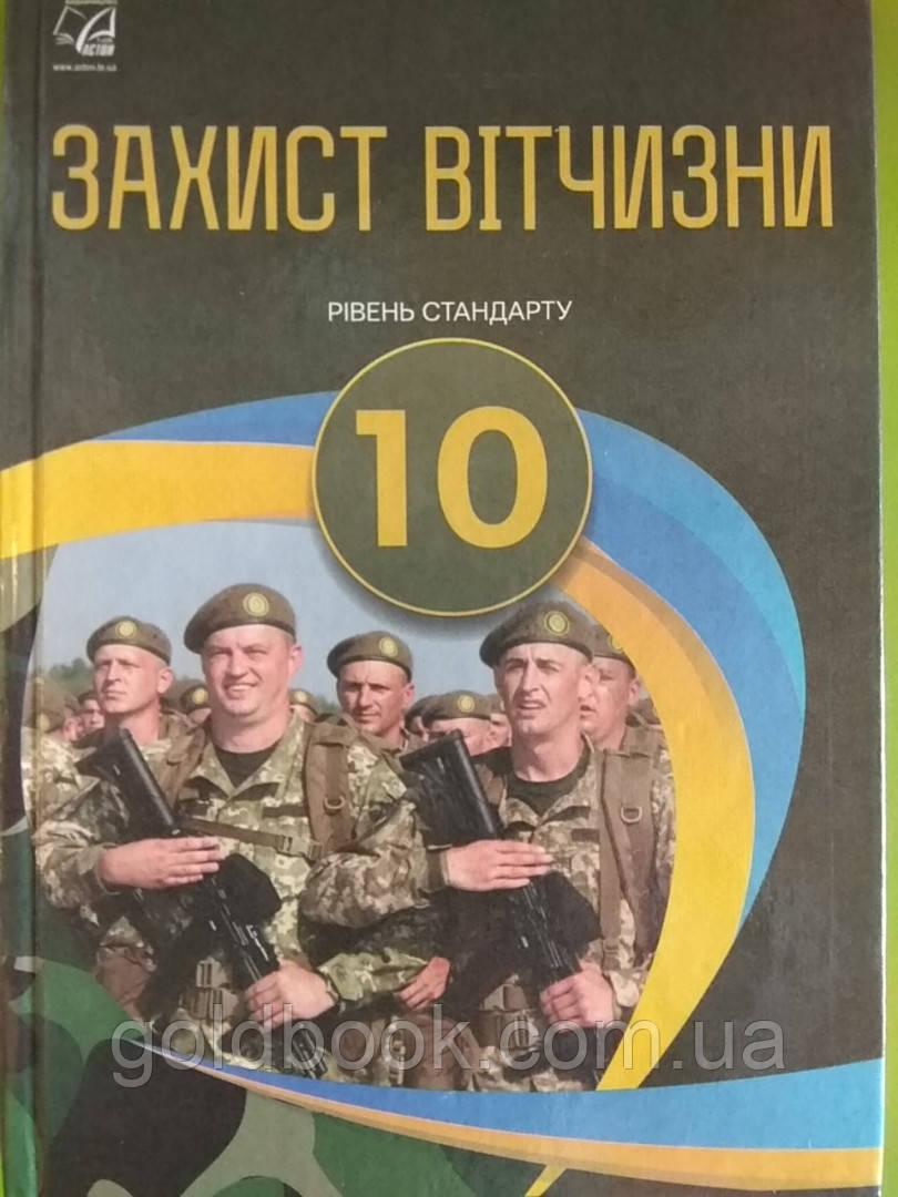 Захист Вітчизни 10 клас. Підручник (рівень стандарту)