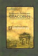 Судебные Речи. Спасович Владимир Данилович
