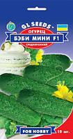 Семена огурца Бэби Мини F1 10 шт, GL SEEDS