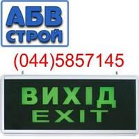 Указатель выхода LED аварийный указатель выхода