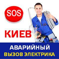 Аварийный вызов электрика Киев