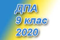 ДПА 9 клас 2020