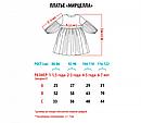 Платье нарядное Мирцелла рост 80-122, фото 7