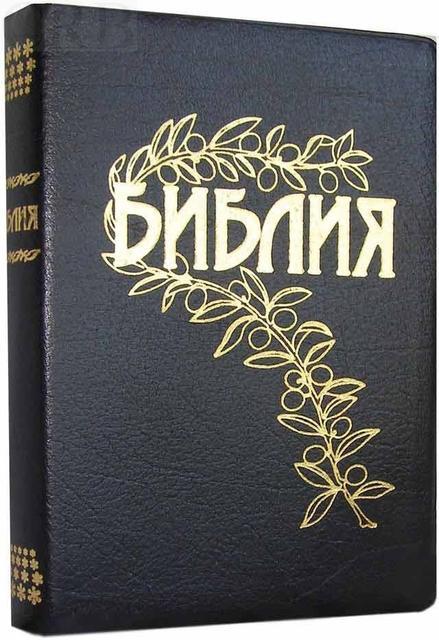 Библии пастора Геце