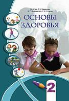 И. Д. Бех, Т. В. Воронцова. Основы здоровья 2 класс