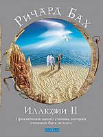 Иллюзии II. Приключения одного ученика, который учеником быть не хотел - Ричард Бах (978-5-906686-76-3)