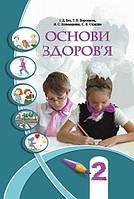 І. Д. Бех, Т. В. Воронцова. Основи здоров'я 2 клас