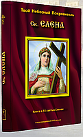 Твой небесный покровитель Елена. Книга о 18 святых Еленах. С DVD-диском в комплекте