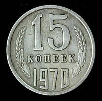 Монета СССР 15 копеек 1970 г. Перебит год, фото 1