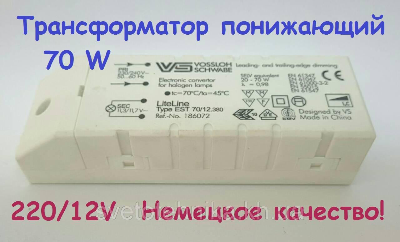 Трансформатор понижающий для галогенных ламп 12V Vossloh schwabe 70W